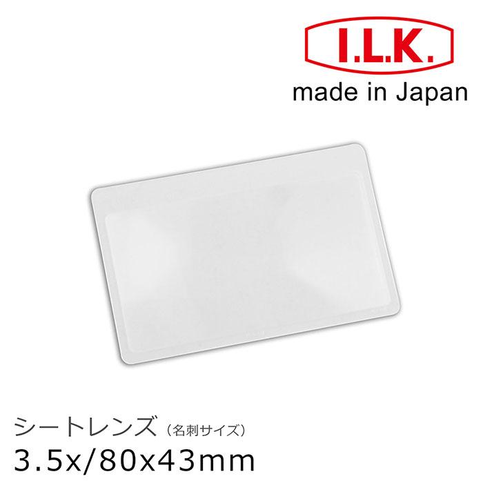 (免運費)【日本I.L.K.】3.5x/80x43mm 日本製超輕薄攜帶型放大鏡 名片尺寸 #018-AN