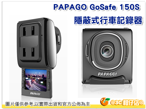 PAPAGO GoSafe 150S 隱蔽式 行車記錄器 廣角 130 WDR寬動態技術 公司貨