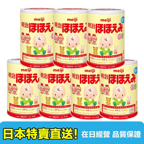 【海洋傳奇】日本明治奶粉一階(0歲) 800g×7缶 一箱7罐 日本境內船運直送