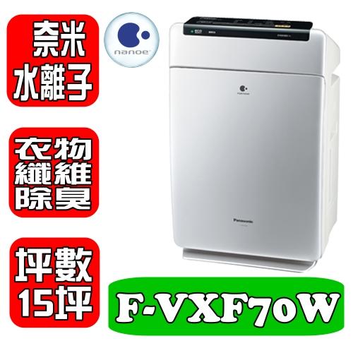 【最高送300點】國際牌 nanoe奈米水離子空氣清淨機【F-VXF70W】
