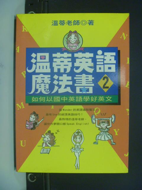 【書寶二手書T4/語言學習_KPM】溫蒂英語魔法書2_溫蒂老師