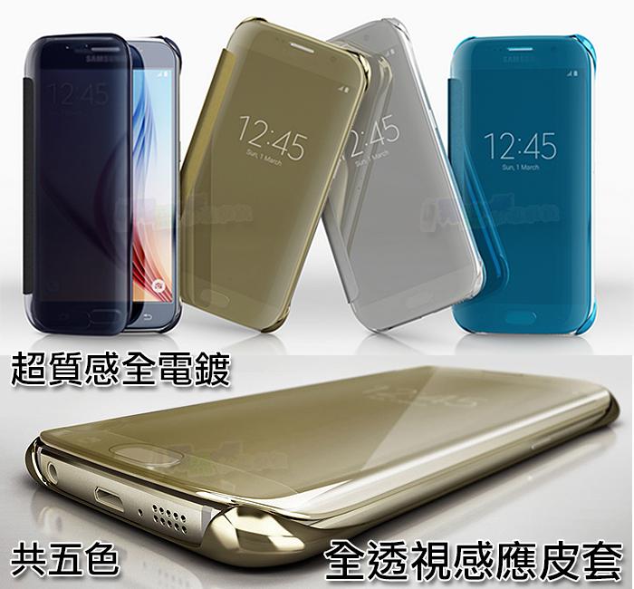 全透視感應皮套 金屬電鍍款 S6/S6 edge plus/S7/S7 edge/A5 A7 A8 2015版/Note4/Note5 A9 A5/A510 A710 J7 J7 Prome A8 (2016版)/Note7 LG G5 OPPO R9/R9+ Clear View 鏡面立顯手機殼/智慧顯影手機套/保護套