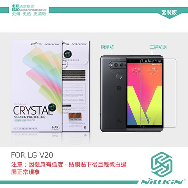 【愛瘋潮】NILLKIN LG V20 超清防指紋保護貼 含鏡頭貼