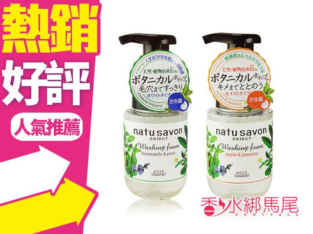 KOSE 高絲 softymo natu savon 草本精粹泡沫 洗面乳 180ml 二款供選◐香水綁馬尾◐