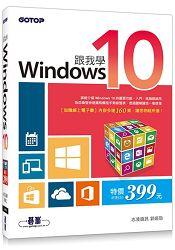 跟我學Windows 10