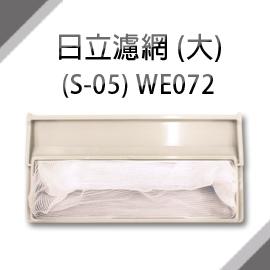 日立洗衣機濾網 (大) (S-05)**1次購3組免運費**
