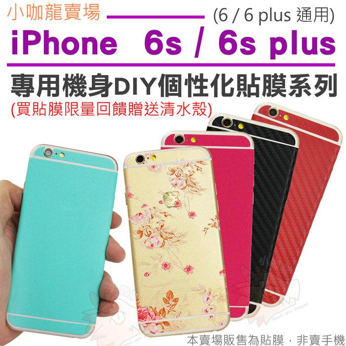 【送清水透明殼】 iPhone 6 6s plus i phone 機身包膜貼 包膜貼 貼膜 保護貼 無殘膠 蘋果 貼紙