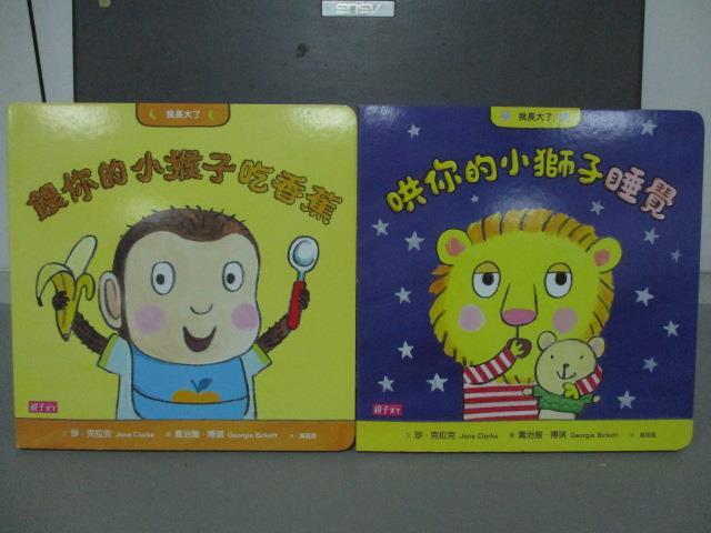 【書寶二手書T1/少年童書_NEI】我長大了-餵你的小猴子吃香蕉_哄你的小獅子睡覺_共2本合售