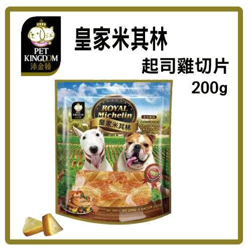 【力奇】皇家米其林 起司雞切片200g(42013)-150元>可超取(D671A13)