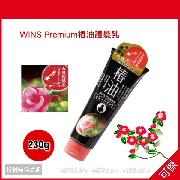 出清 可傑 日本製 五島列島 WINS Premium 椿花油護髮乳 230g (華麗奢華花香)