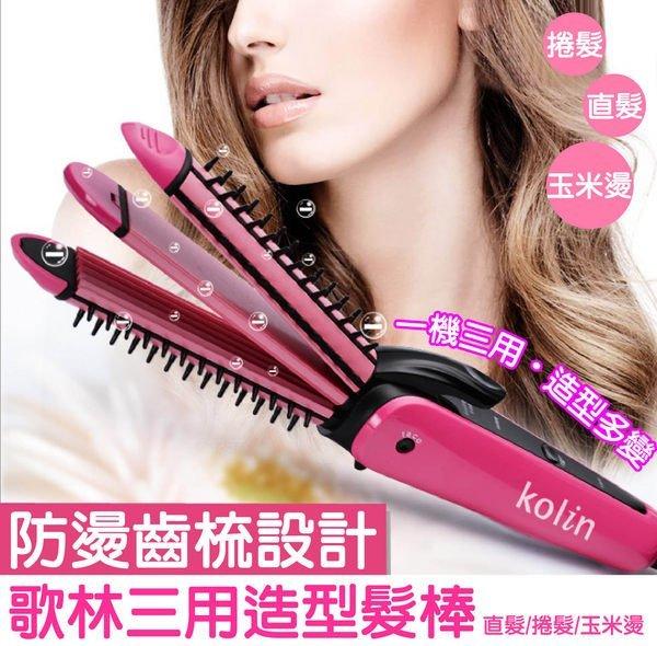 【Kolin歌林】 三合一多功能捲髮棒KHR-HC204《刷卡分期+免運》