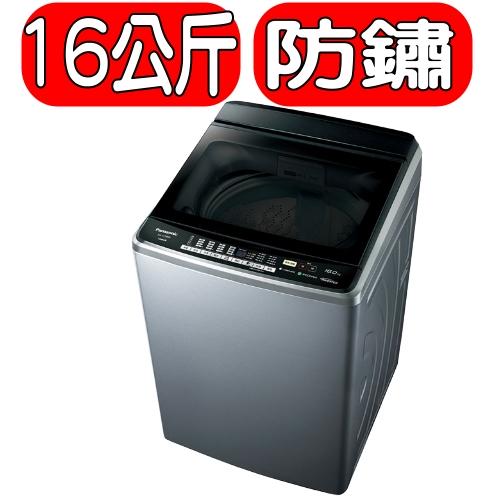 《結帳打95折》Pannasonic國際牌【NA-V178BBS-S】洗衣機《16公斤,變頻,不鏽鋼防鏽》
