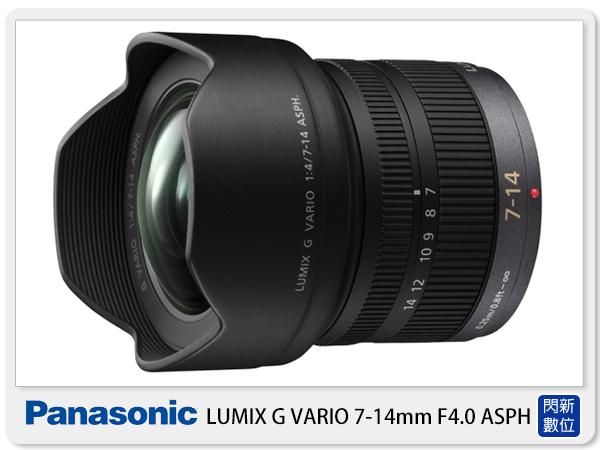 Panasonic LUMIX G VARIO 7-14mm F4 ASPH 廣角鏡(7-14,台灣松下公司貨)