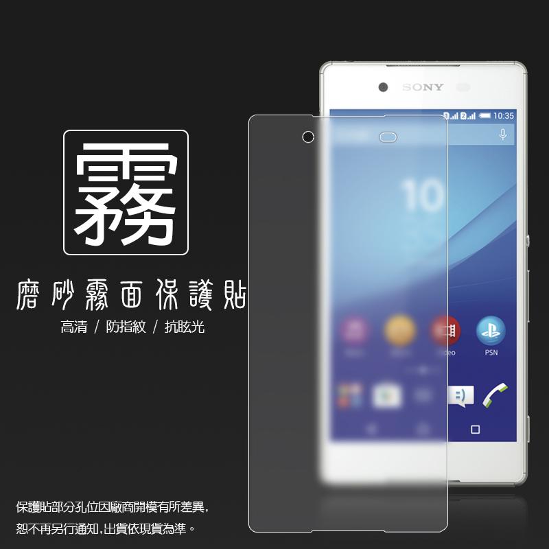 霧面螢幕保護貼 Sony Xperia Z3+/Z3 plus  保護貼