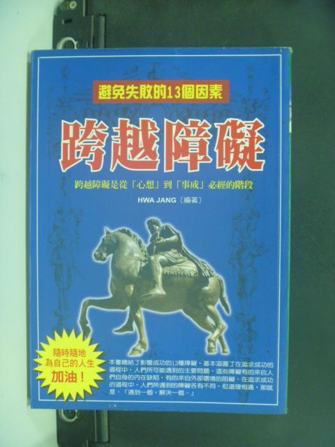 【書寶二手書T4/心理_KIU】跨越障礙-避免失敗的13個因素_HWA JANG