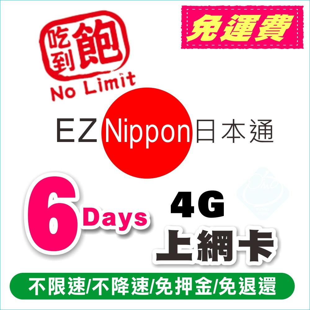 EZ Nippon日本通6天上網卡(nano)╭。☆║.Omo Omo go物趣.║☆。╮