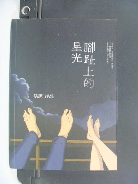 【書寶二手書T6/一般小說_JNG】腳趾上的星光_姚謙