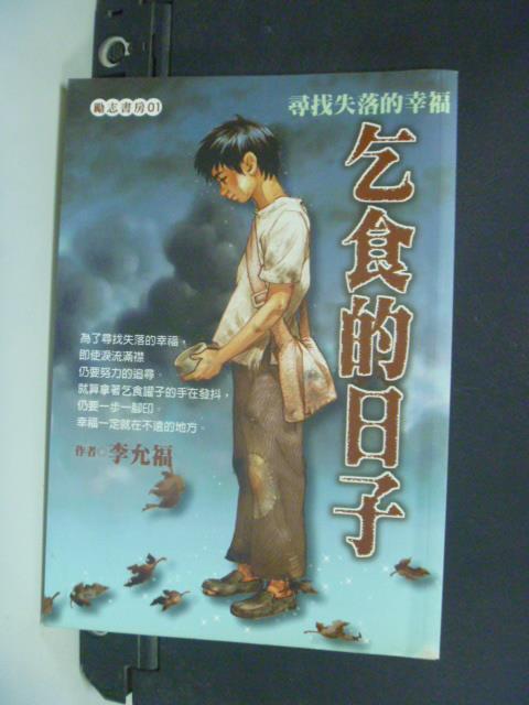 【書寶二手書T2/兒童文學_NHK】乞食的日子_李允福