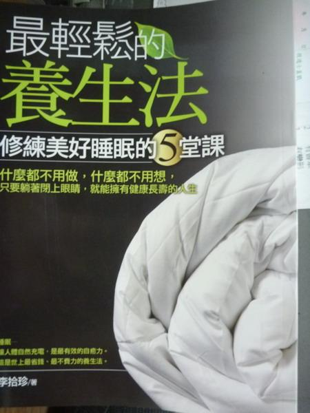 【書寶二手書T3/養生_PDR】最輕鬆的養生法_李時珍