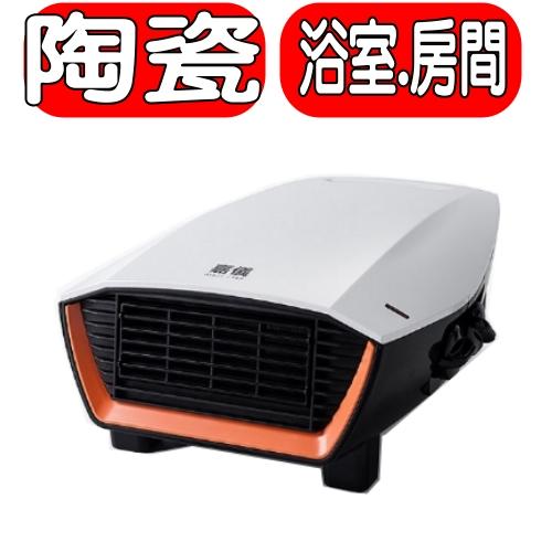 《特促可議價》嘉儀【KEP20/KEP-20】浴室專用防潑水陶瓷電暖器