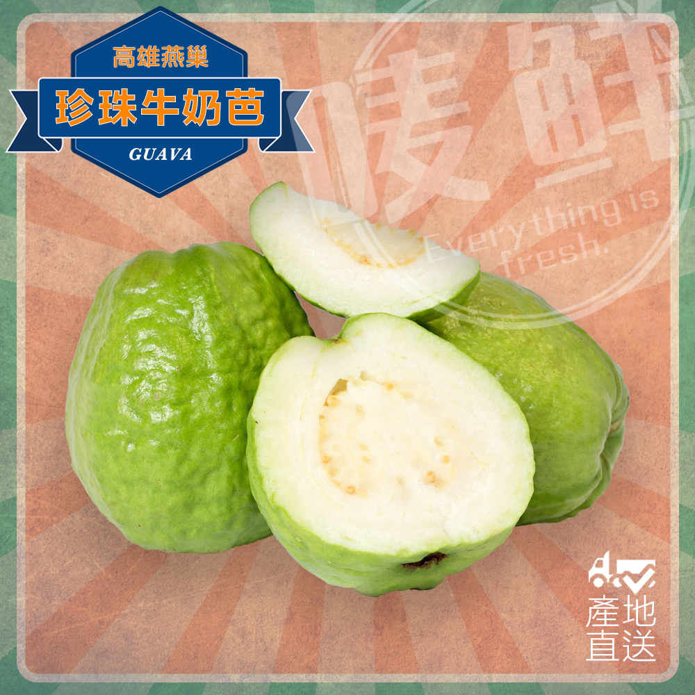 【嘜鮮】高雄燕巢特產珍珠牛奶芭樂/顆