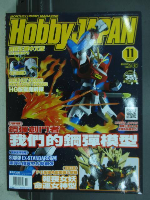 【書寶二手書T1/嗜好_YFZ】Hobby japan_58期_鋼彈創鬥者我們的鋼彈模型等