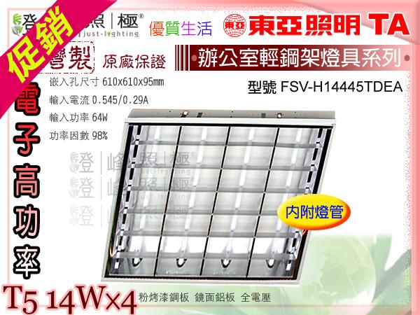 【東亞】T5 14W×4輕鋼架燈具 高功率 附燈管 原廠保證 台灣製 特價中#H14445TDEA【燈峰照極my買燈】