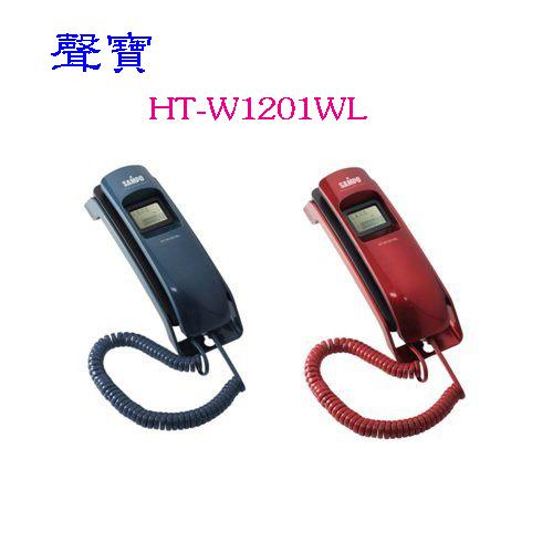 聲寶來電顯示有線電話 HT-W1201WL (紅、藍綠)  ◆61組8位元來電號碼查詢及回撥功能◆16組8位元撥出號碼查詢