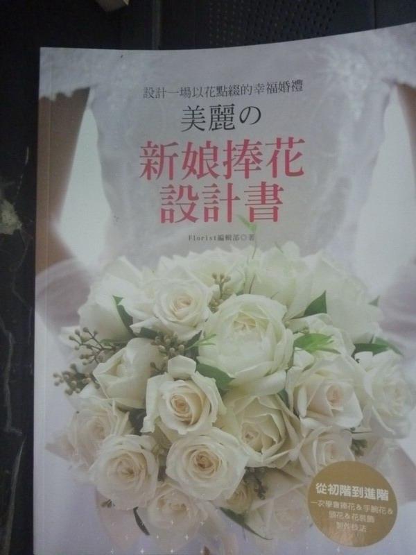 【書寶二手書T8/美工_QIY】設計一場以花點綴的幸福婚禮 美麗新娘捧花設計書