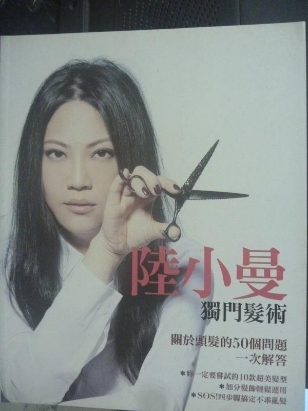 【書寶二手書T1/美容_YII】陸小曼獨門髮術-比你更在乎你頭髮的髮型師_陸小曼