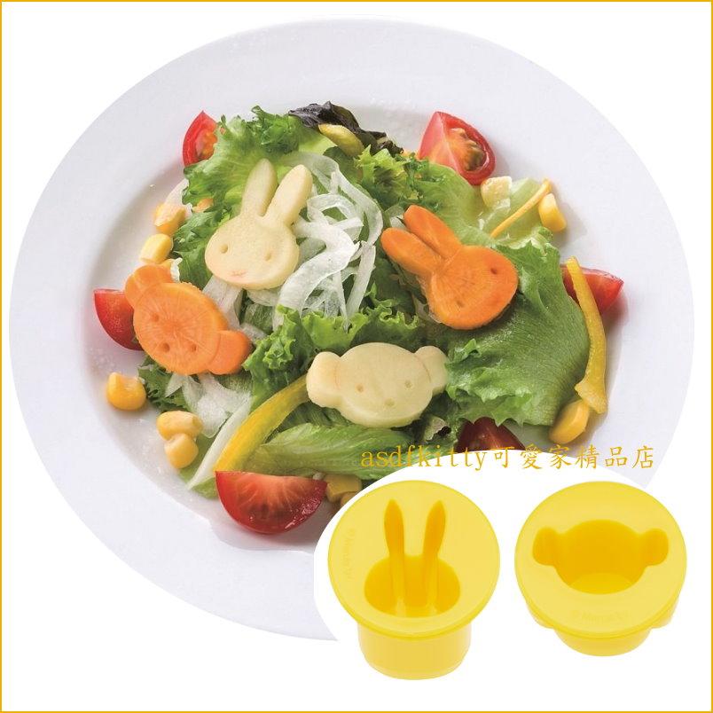 asdfkitty可愛家☆Miffy米飛兔蔬菜壓模2入-可做餅乾.壓起司.火腿.當手工皂印章-日本製