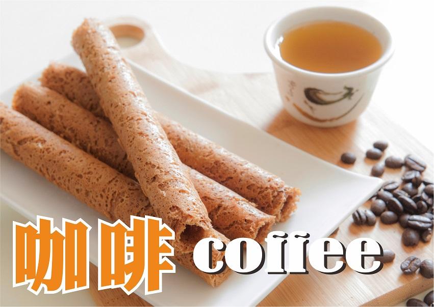 【皇家手工蛋捲】8包裝蛋捲禮盒(嚴選咖啡) 蛋奶素