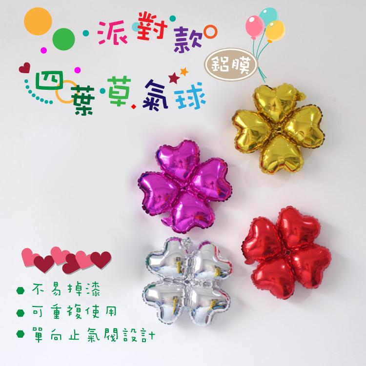 【單入組】派對款 幸運草 鋁膜造型氣球/生日/派對道具/喜慶/開幕/Party/晚會/佈置氣球/裝飾/聚會/告白/情人/造型氣球/婚禮小物/求婚必備