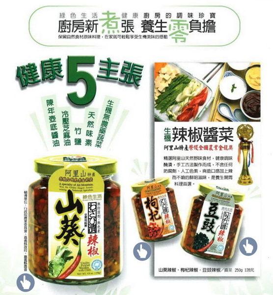 綠色生活 枸杞辣椒 或 山葵辣椒 或 豆豉辣椒 250g/瓶 原價$128 特價$120