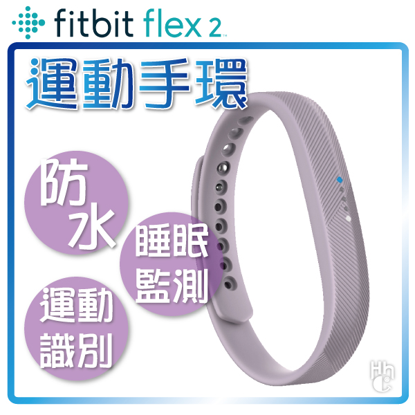 ➤時尚防水穿戴【和信嘉】Fitbit Flex2 智能運動手錶 (薰衣紫) 健身手環 游泳監測  防水 公司貨 原廠保固