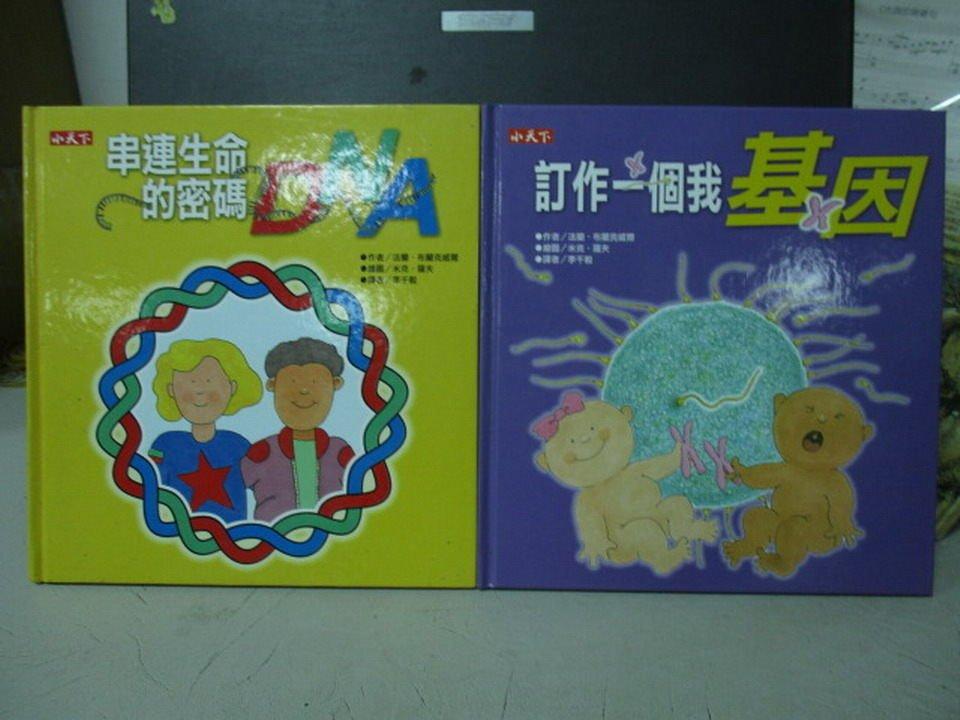 【書寶二手書T7/少年童書_PDK】串聯生命的密碼DNA_訂做一個我基因_2本合售