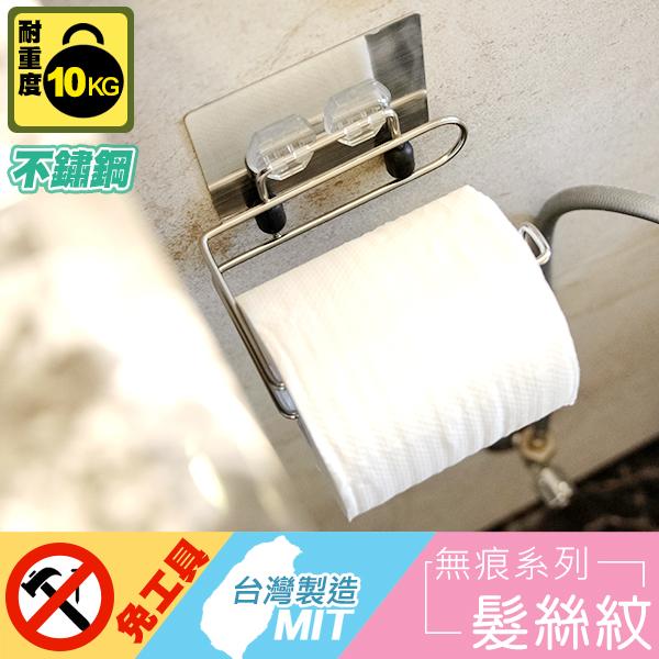 無痕貼 置物架【C0100】peachylife金屬面不鏽鋼捲筒衛生紙架 MIT台灣製 完美主義