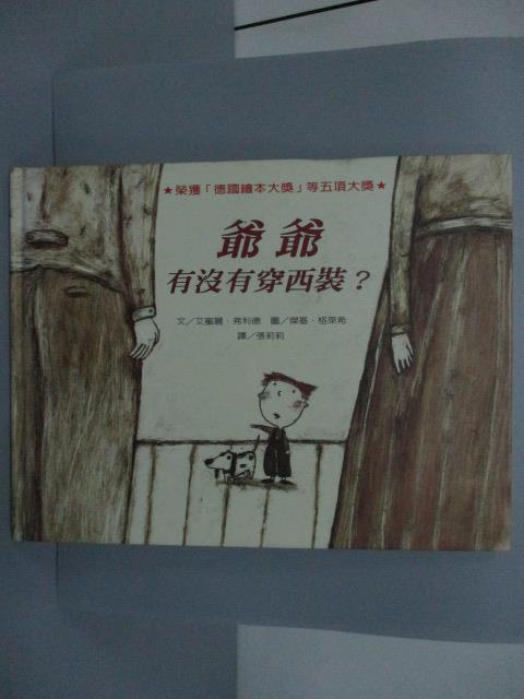 【書寶二手書T1/少年童書_ZCC】爺爺有沒有穿西裝?
