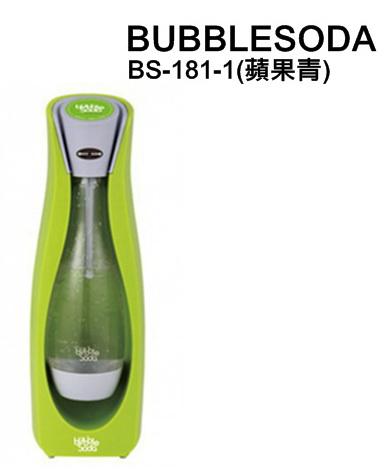 【BUBBLESODA】健康氣泡水機(蘋果青)(有附氣瓶)BS-181-1 免運費-隆美家電