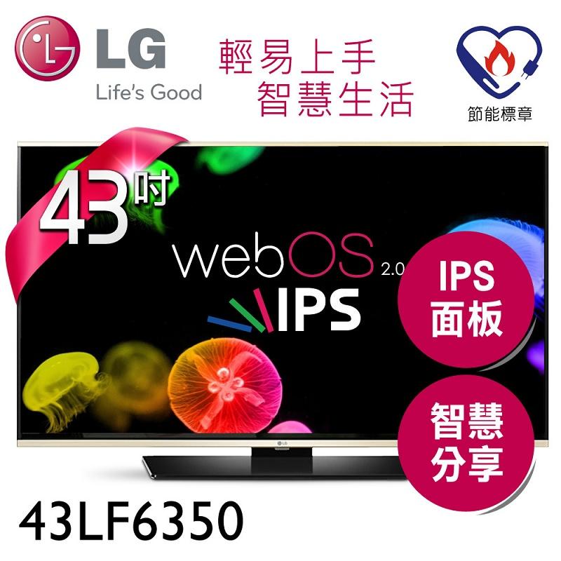 贈★Superare鑄瓷野餐保鮮盒野餐袋【LG樂金】43型webOS 智慧液晶電視43LF6350★含安裝配送