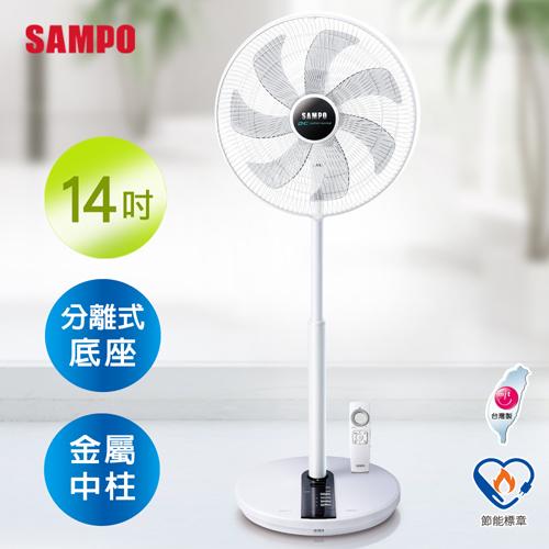 SAMPO聲寶 14吋時尚DC節能風扇 SK-FN14DR