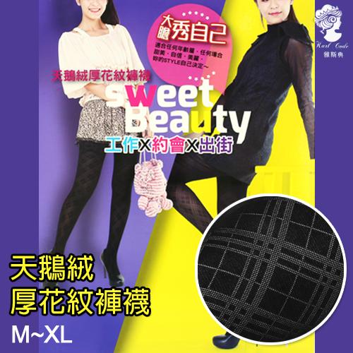 保暖天鵝絨厚花紋褲襪 KT-8801 台灣製 雅斯典