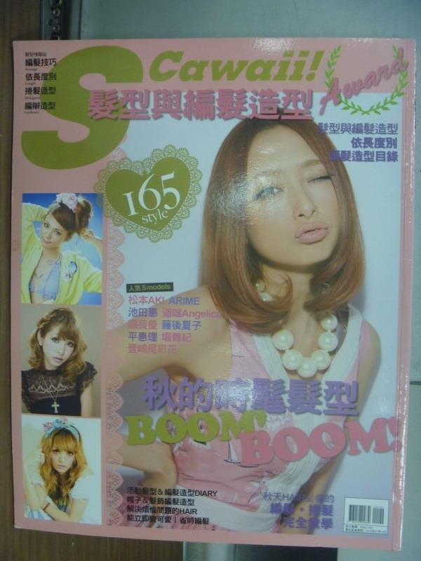 【書寶二手書T1/美容_QKQ】髮型與編髮造型