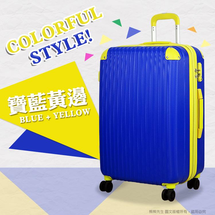 《熊熊先生》 年度超值新款 行李箱 旅行箱 25吋Z52 硬殼 可加大 雙排輪 拉桿箱
