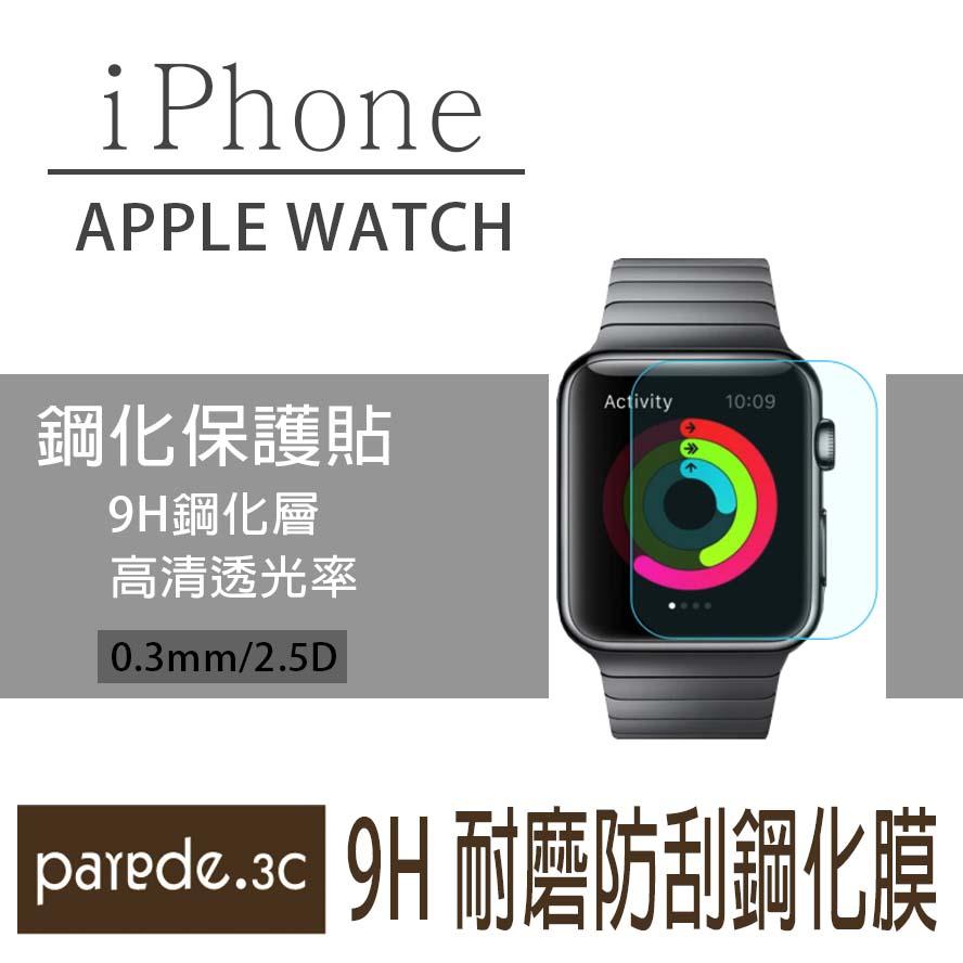 蘋果手錶Apple watch(38mm/42mm) 9H鋼化玻璃保護貼 不滿版 貼膜 保護膜 【parade派瑞德】