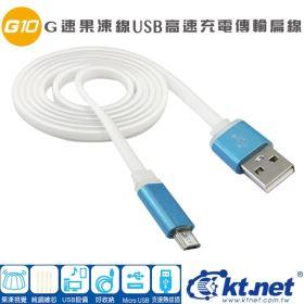 micro果凍快充扁線G10-1M藍  極速傳輸/Android/安卓/MicroUSB/USB2.0/充電線/傳輸線/果凍線/手機充電線/手機傳輸線/扁線/手機線/通用線/連接線/資料傳輸線/數據線/數據傳輸線/麵條線