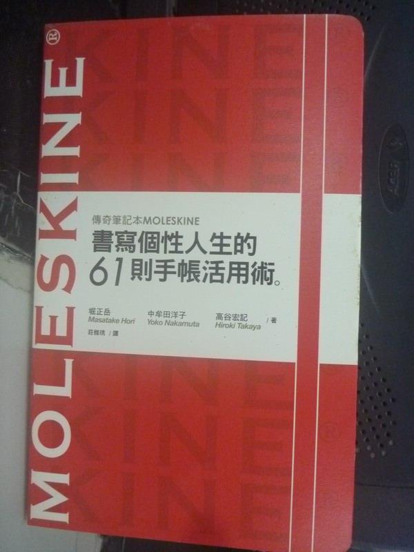 【書寶二手書T4/嗜好_IPL】傳奇筆記本MOLESKINE:書寫個性人生的61則手帳_堀正岳