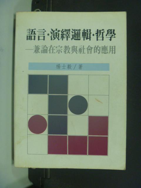 【書寶二手書T4/大學社科_GAL】語言演繹邏輯.哲學_楊士毅