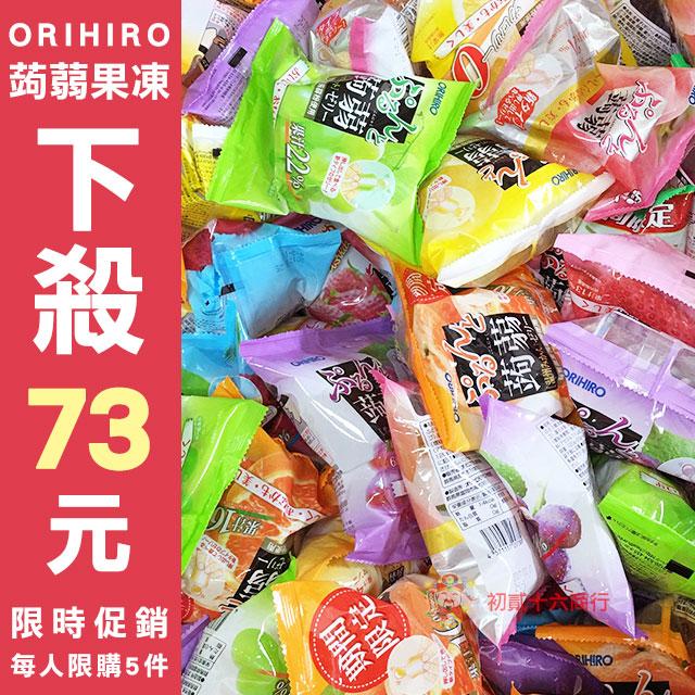 【0216零食會社】ORIHIRO_蒟蒻果凍(備註口味/限購五包)