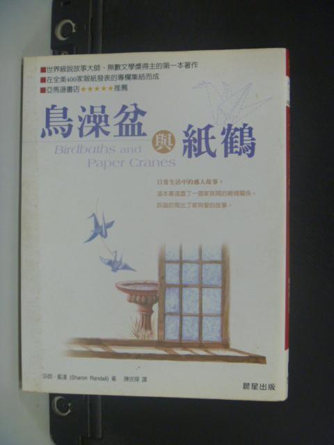【書寶二手書T3/文學_HLF】鳥澡盆與紙鶴_莎朗.藍達, 陳宗琛